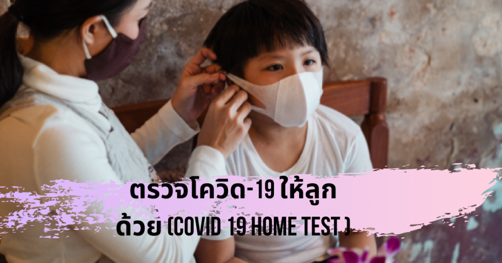 ตรวจโควิด-19 Covid-19 test