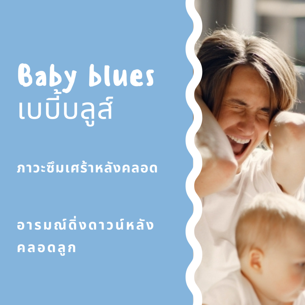 เบบี้บลูส์ (Baby blues)