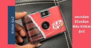 กล้องฟิล์ม KitKat