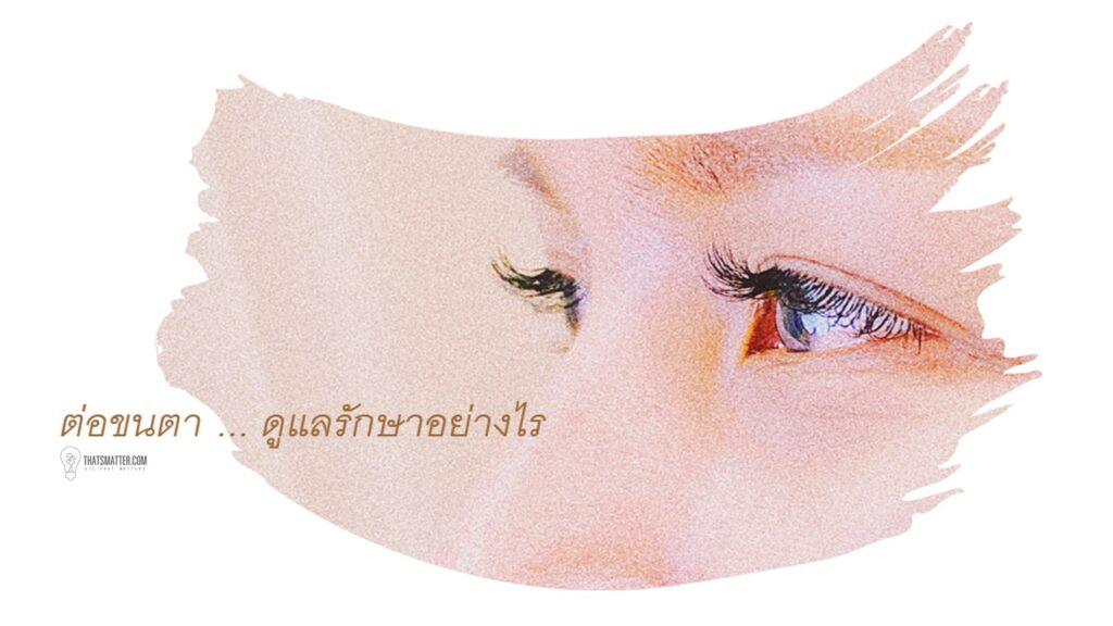 ต่อขนตา eyelash Extensions
