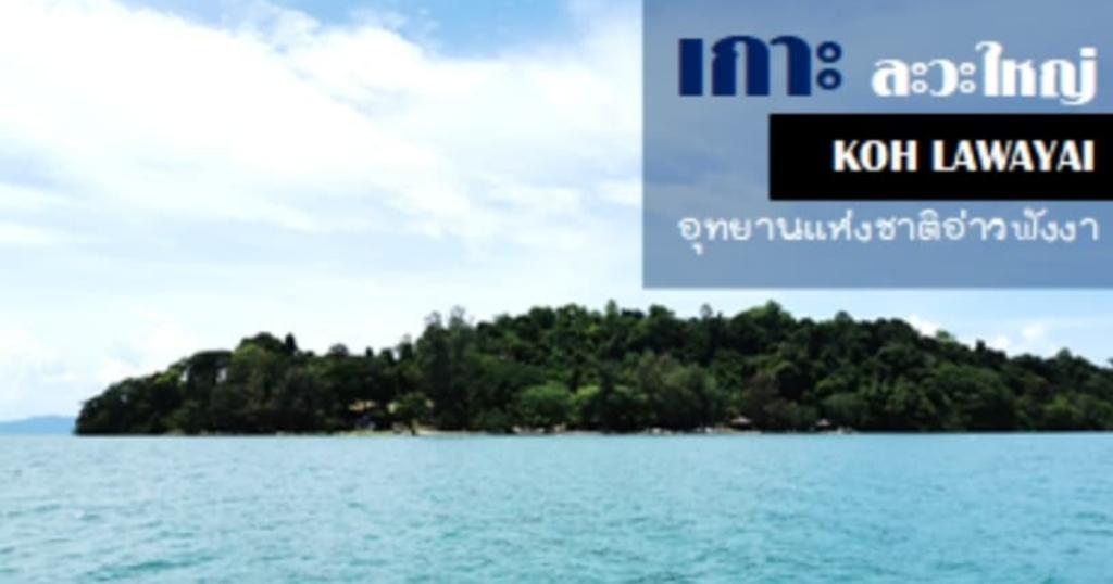 เที่ยวเกาะละวะใหญ่ (Koh LAWA YAI หรือ LAWA YAI Island) อุทยานแห่งชาติอ่าวพังงา จ.พังงา