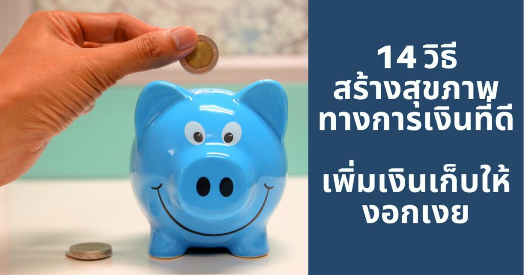 14 วิธีสร้างสุขภาพการเงินที่ดี เงินเก็บ