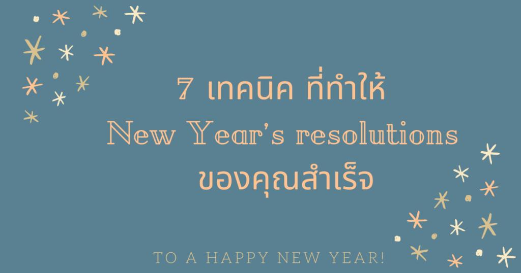 7 เทคนิค ที่ทำให้ New Year's resolutions ของคุณสำเร็จ