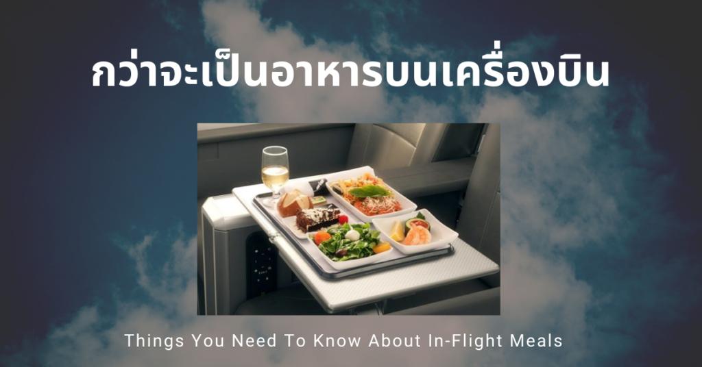 กว่าจะเป็นอาหารบนเครื่องบิน