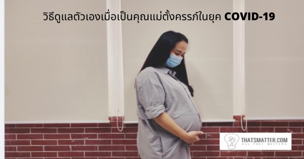 แม่ตั้งครรภ์ ในยุค COVID-19