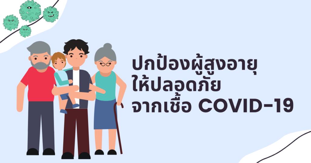 ปกป้องผู้สูงอายุ ให้ปลอดภัยจากเชื้อ COVID-19
