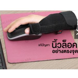 อุปกรณ์ดามนิ้ว เสริมเหล็ก แก้ปัญหานิ้วล็อค Office Syndrome