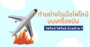 ไฟไหม้บนเครื่องบิน