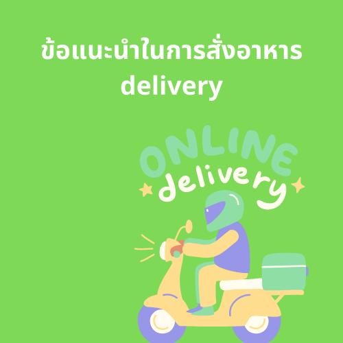 ข้อแนะนำในการสั่งอาหาร delivery