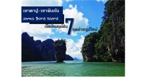 Top 7 Photo Spots James Bond Island