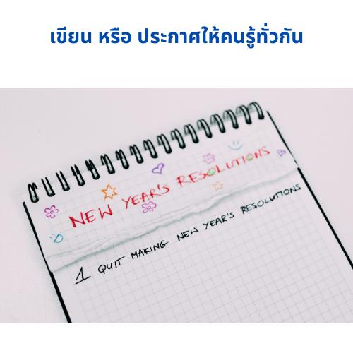 ตั้งปณิทานกับตัวเองโดยการเขียน New Year's resolutions