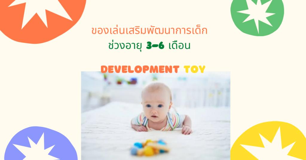 ของเล่นเสริมพัฒนาการเด็กช่วงอายุ 3-6 เดือน