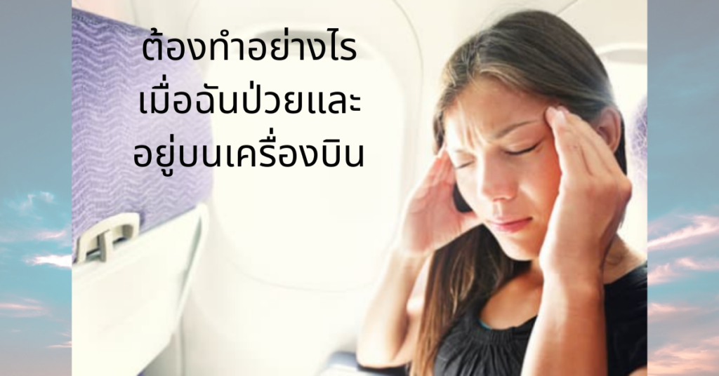 ต้องทำอย่างไรเมื่อฉันป่วยและอยู่บนเครื่องบิน