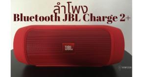 ลำโพง Bluetooth JBL Charge 2+