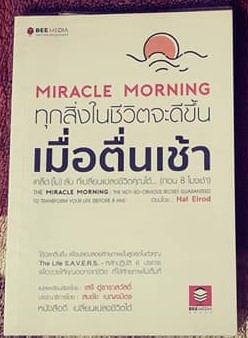"""Miracle Morning"" ทุกสิ่งในชีวิตจะดีขึ้น เมื่อตื่นเช้า"