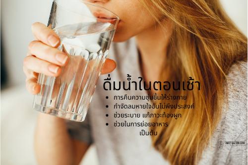 ดื่มน้ำในตอนเช้า