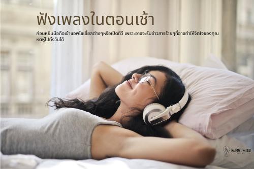ฟังเพลงในตอนเช้า