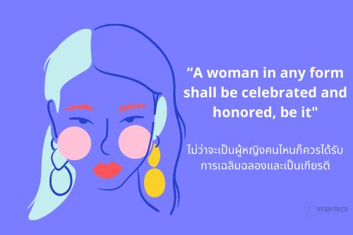 ข้อความเกี่ยวกับผู้หญิง