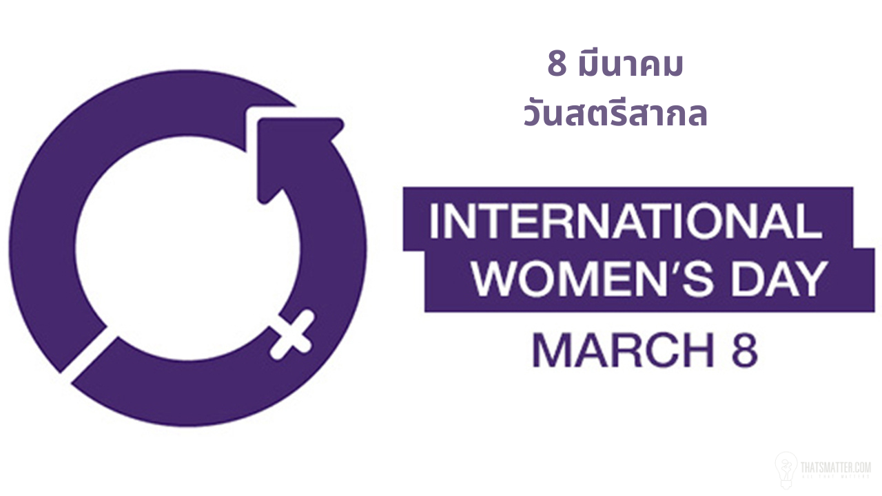 วันสตรีสากล (International Women's Day) 8 มีนาคม