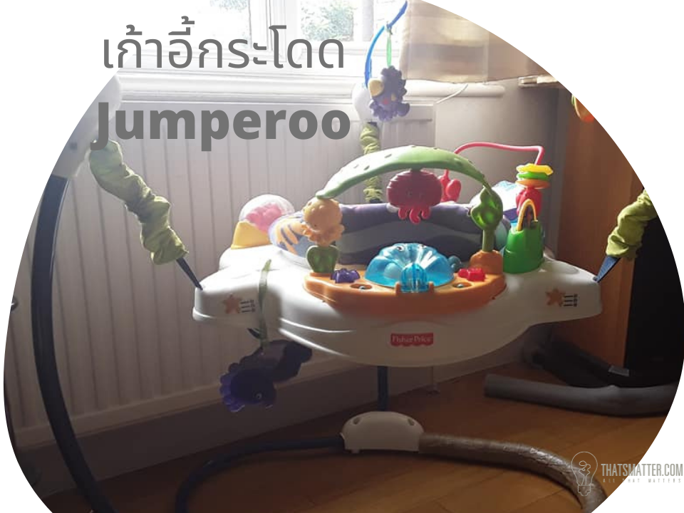 เก้าอี้กระโดด Jumperoo