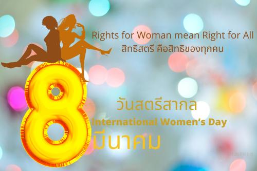 สิทธิสตรี คือสิทธิของทุกคน วันสตรีสากล