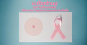 มะเร็งเต้านม ตรวจเต้านม อาหาร