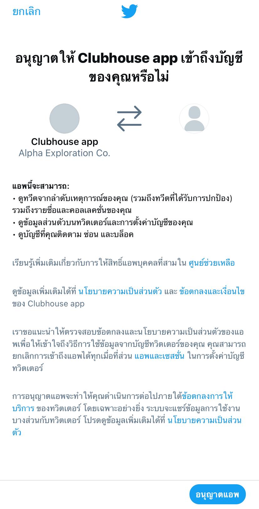 Clubhouse ขอเข้าถึงสิทธิ์แอพทวิตเตอร์