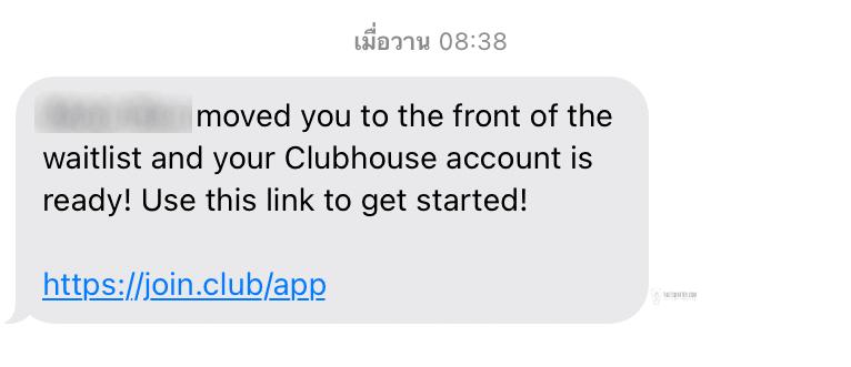 หา Invite ติดตั้ง Clubhouse ผ่าน SMS หรือ iMessage