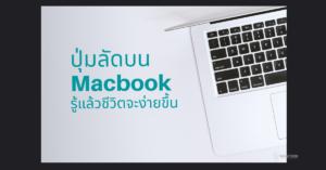 ปุ่มลัดบน Macbook