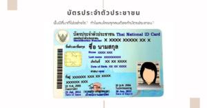 บัตรประชาชน (Resident Identity Card) หรือเรียกเต็มๆว่า บัตรประจำตัวประชาชน