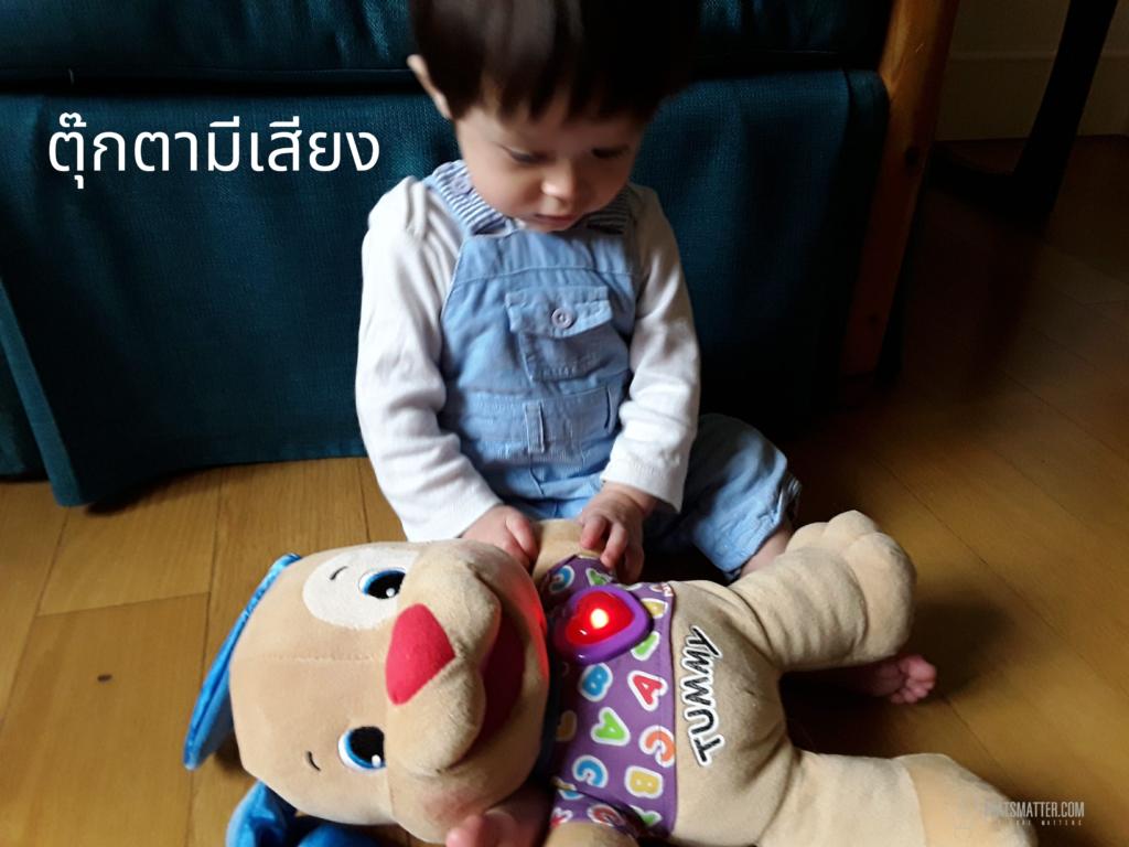 ตุ๊กตามีเสียง