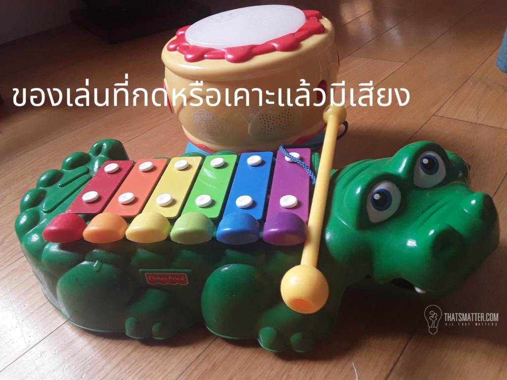 ของเล่นเสริมพัฒนาการเด็ก ช่วงอายุ 6-12 เดือน