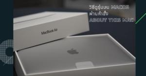 """วิธีดูรุ่นบน macOS ผ่านคำสั่ง """"About this Mac"""""""