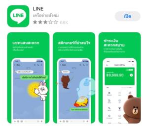 Line Labs ไลน์แลบ