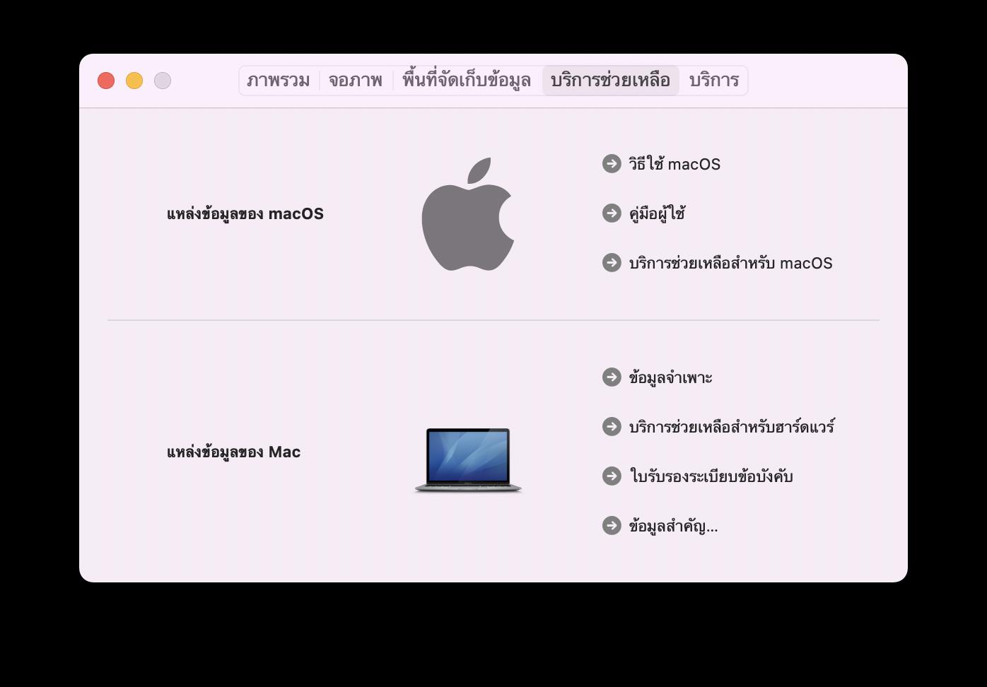 """บริการช่วยเหลือ"""" ที่จะนำผู้ใช้งานระบบ macOS"""