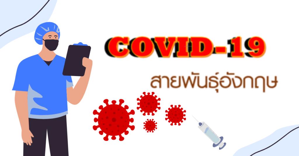 โควิด-19 สายพันธุ์อังกฤษ