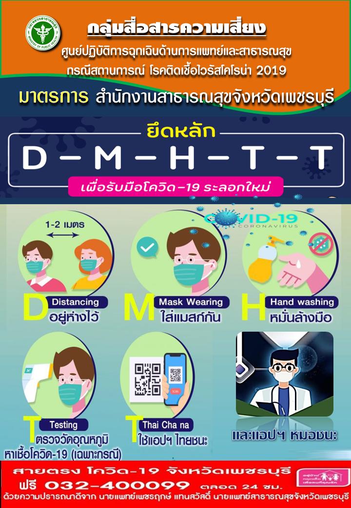 มาตรการ D-M-H-T-T ป้องกันโควิด