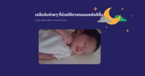 การนอนหลับของทารก