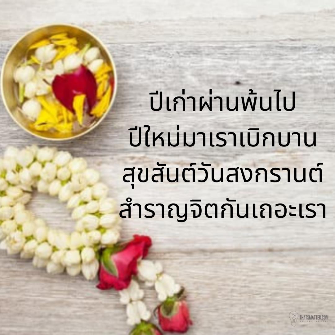 คำอวยพรวันสงกรานต์ แคปชั่นวันสงกรานต์ ปีใหม่ไทย