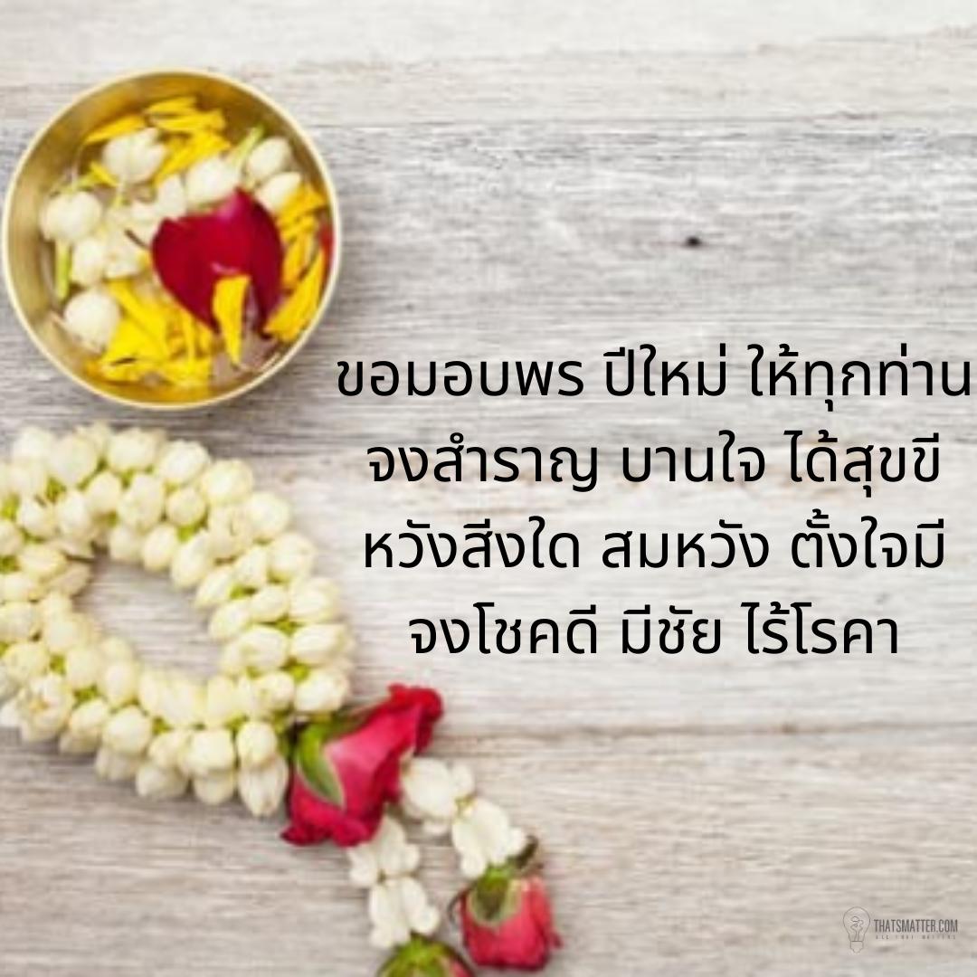 คำอวยพรวันสงกรานต์ ปีใหม่ไทย