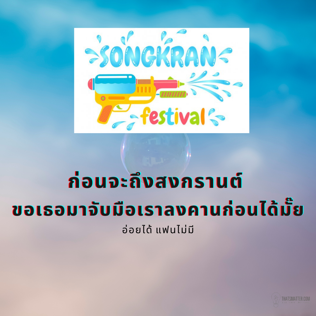 คำอวยพรวันสงกรานต์ แคปชั่นวันสงกรานต์ caption songkran