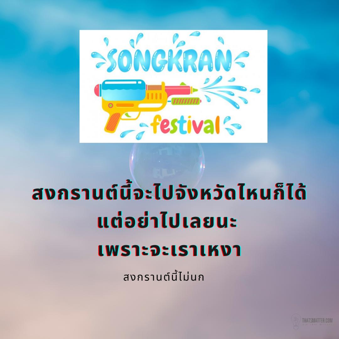 caption Songkran คำอวยพรวันสงกรานต์