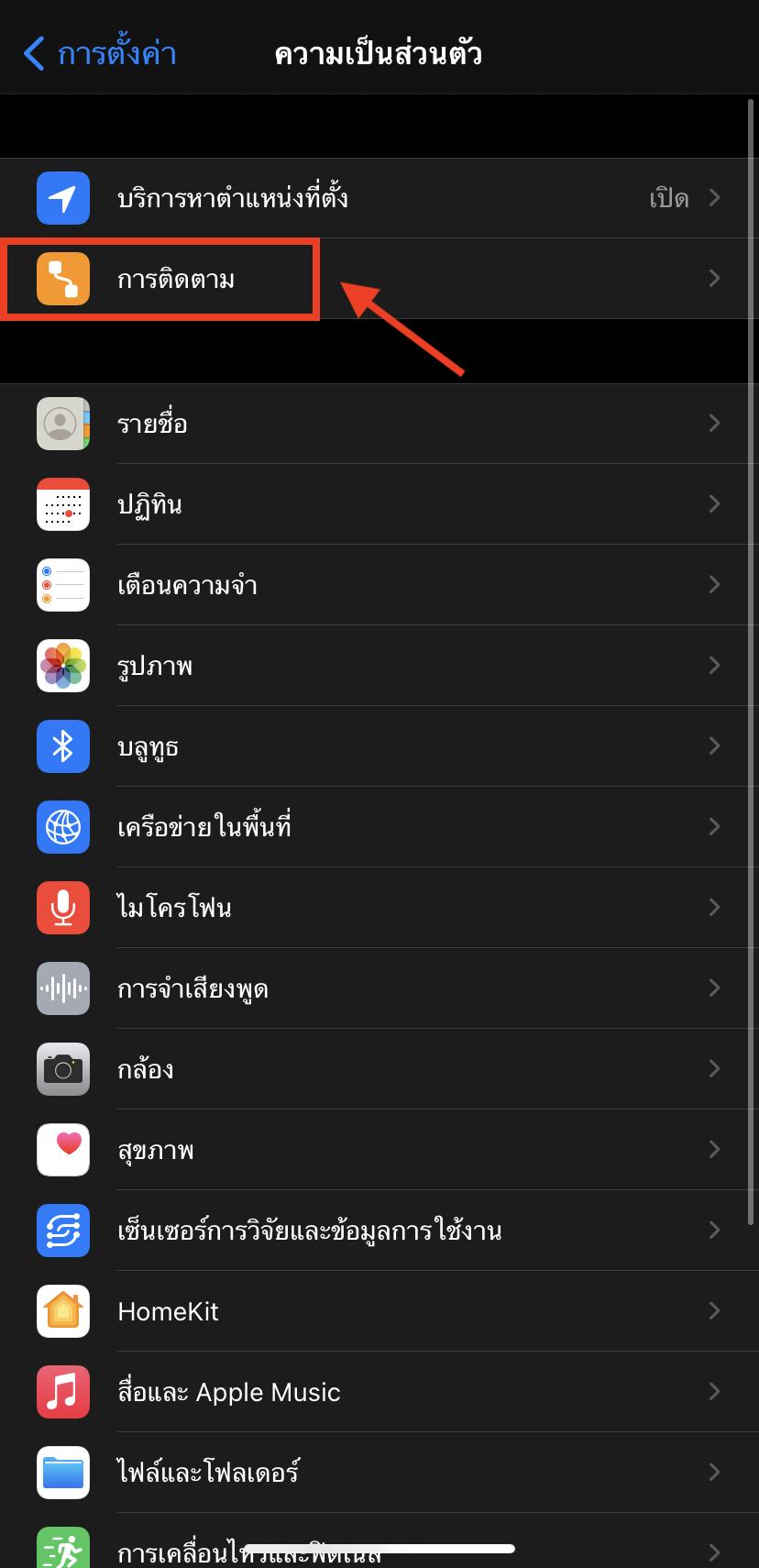 ความเป็นส่วนตัว (Privacy) App Tracking