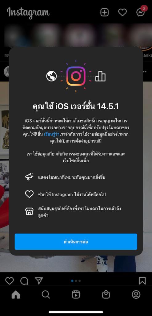 ฟังก์ชัน App Tracking Transparency