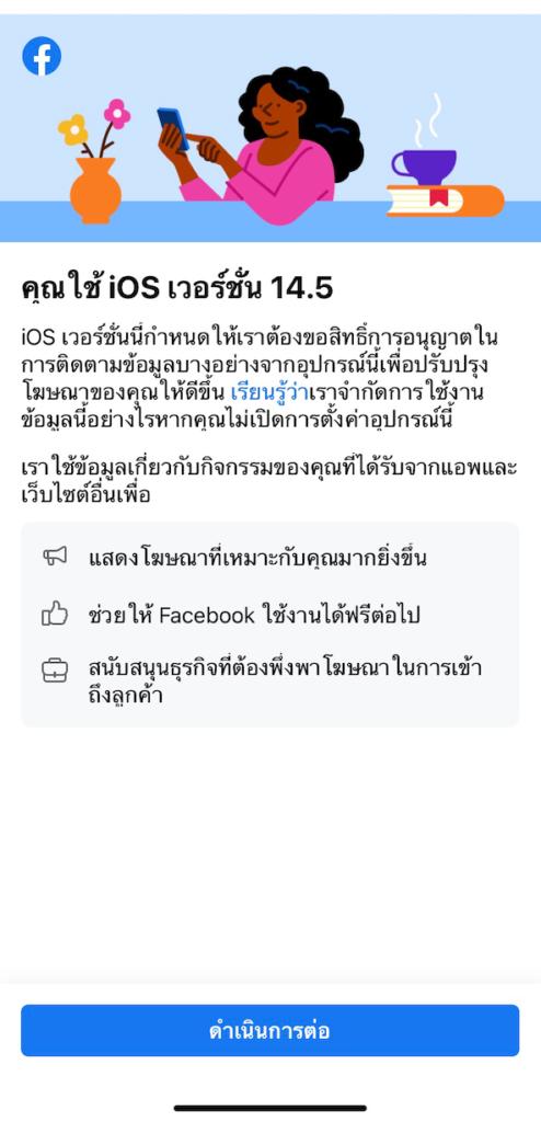 การแจ้งเตือนข้อดีของการปิดการใช้ ATT ของแอป Facebook