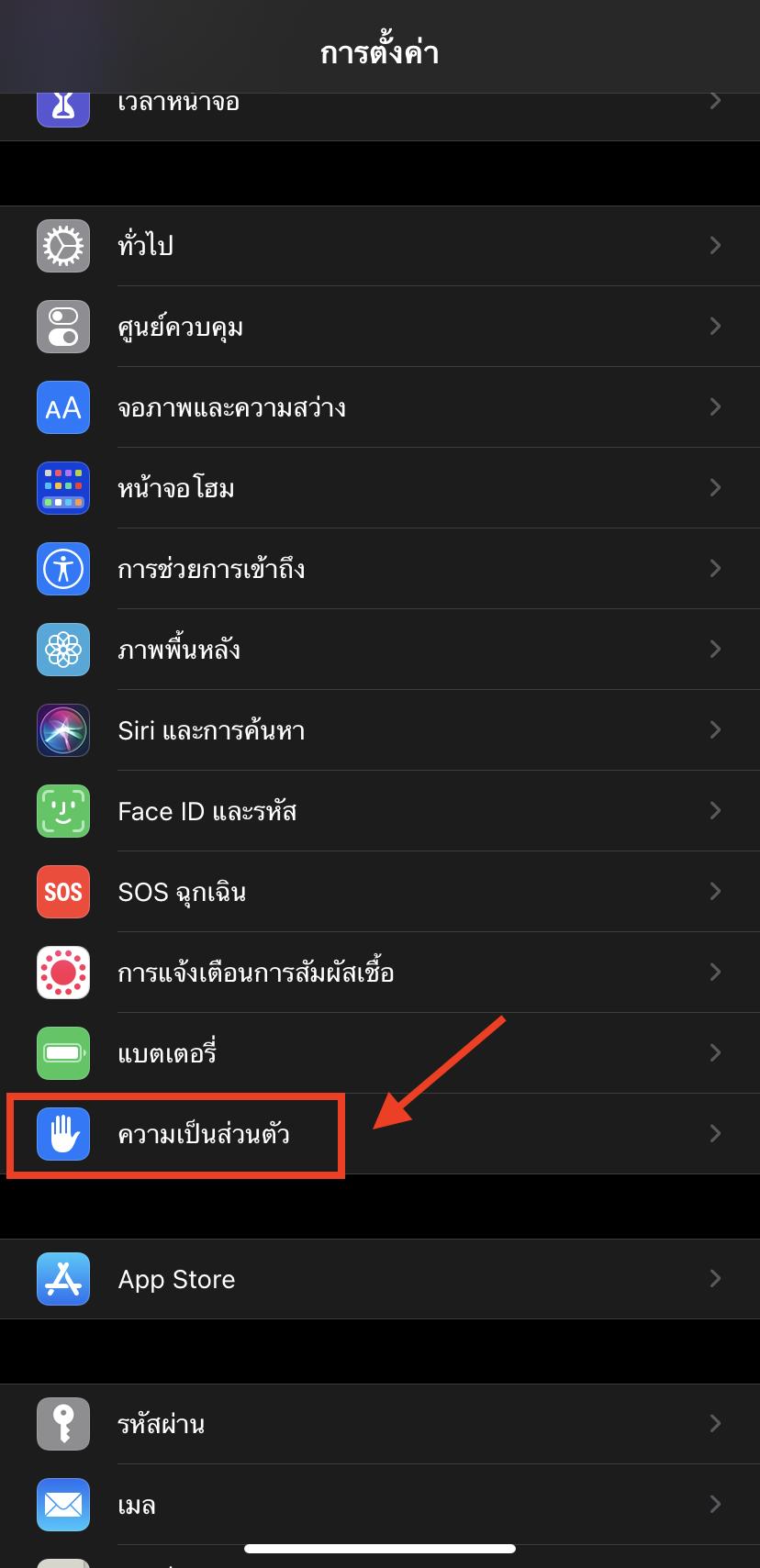 การตั้งค่า (Setting) App Tracking Transparency iOS 14.5