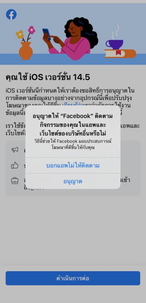 การแจ้งเตือนข้อดีของการปิดการใช้ App Tracking Transparencyของแอป Facebook