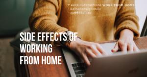 ผลกระทบที่อาจเกิดจาก Work from Home