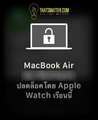 าปลดล็อกด้วย Apple Watch สำเร็จ