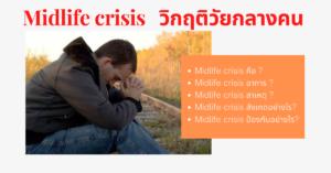 Midlife crisis หรือ วิกฤติวัยกลางคน